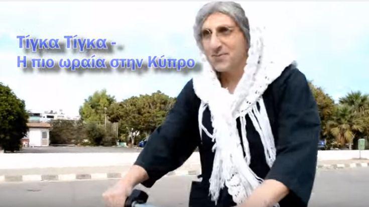 Aναμφισβήτητα ο Nicolas Jovani από τη Κύπρο δε τη παλεύει κάστανο!