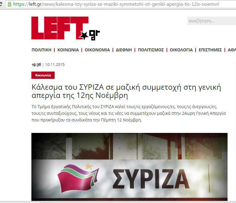 Πολλά χάπια ρε φίλε… Ο ΣΥΡΙΖΑ καλεί τον κόσμο που ψήφισε ΣΥΡΙΖΑ να ρίξει τον ΣΥΡΙΖΑ!