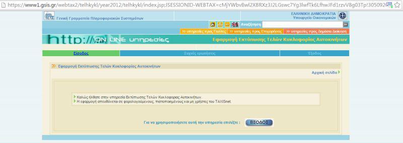 Δείτε σε πιο site μπορείτε να εκτυπώσετε τα τέλη κυκλοφορίας