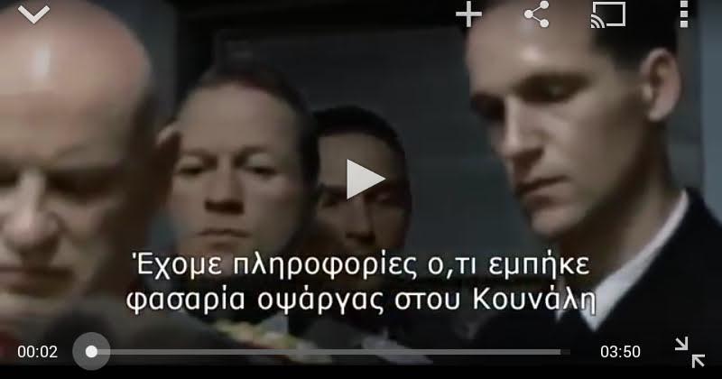 Το βίντεο του Χίτλερ μεταγλωττισμένο στα Κρητικά!