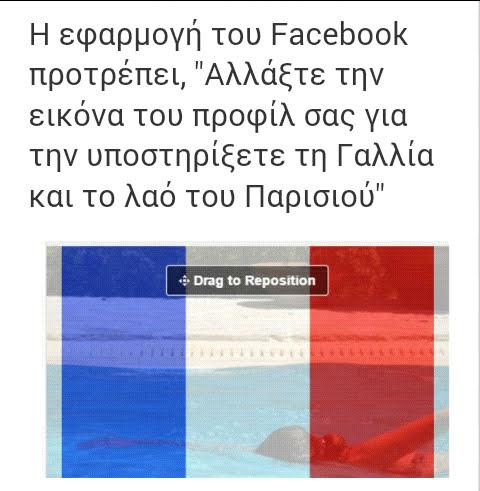 Δηλαδή ρε Facebook με μια σημαία στο προφίλ καθάρισες?