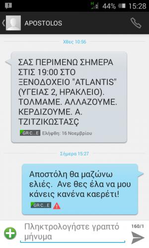 Απάντηση SMS προς Απόστολο Τζιτζικώστα. Το απόλυτο Κάψιμο!