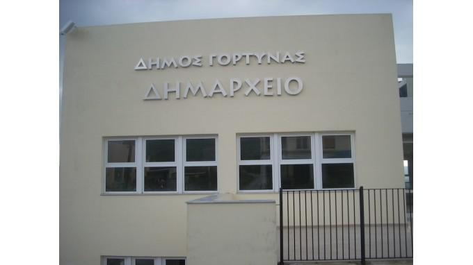 Δήμος Γόρτυνας: Κλειστά όλα τα σχολεία του Δήμου την Τετάρτη 8 Ιανουαρίου