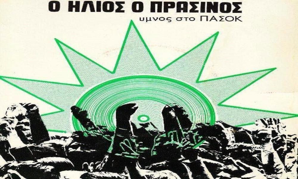 Μουσικό διάλειμμα: Ο ύμνος της ΠΑΣΟΚάρας σε disco εκτέλεση!