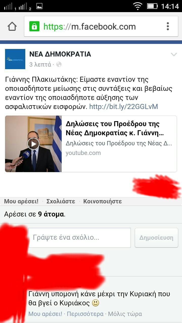 Εντάξει ο Βαγγέλας τρώει τρελό τρολάρισμα στο Facebook! :)
