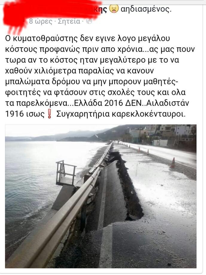 Στην Ελλάδα δεν φταίει ποτέ κανείς…