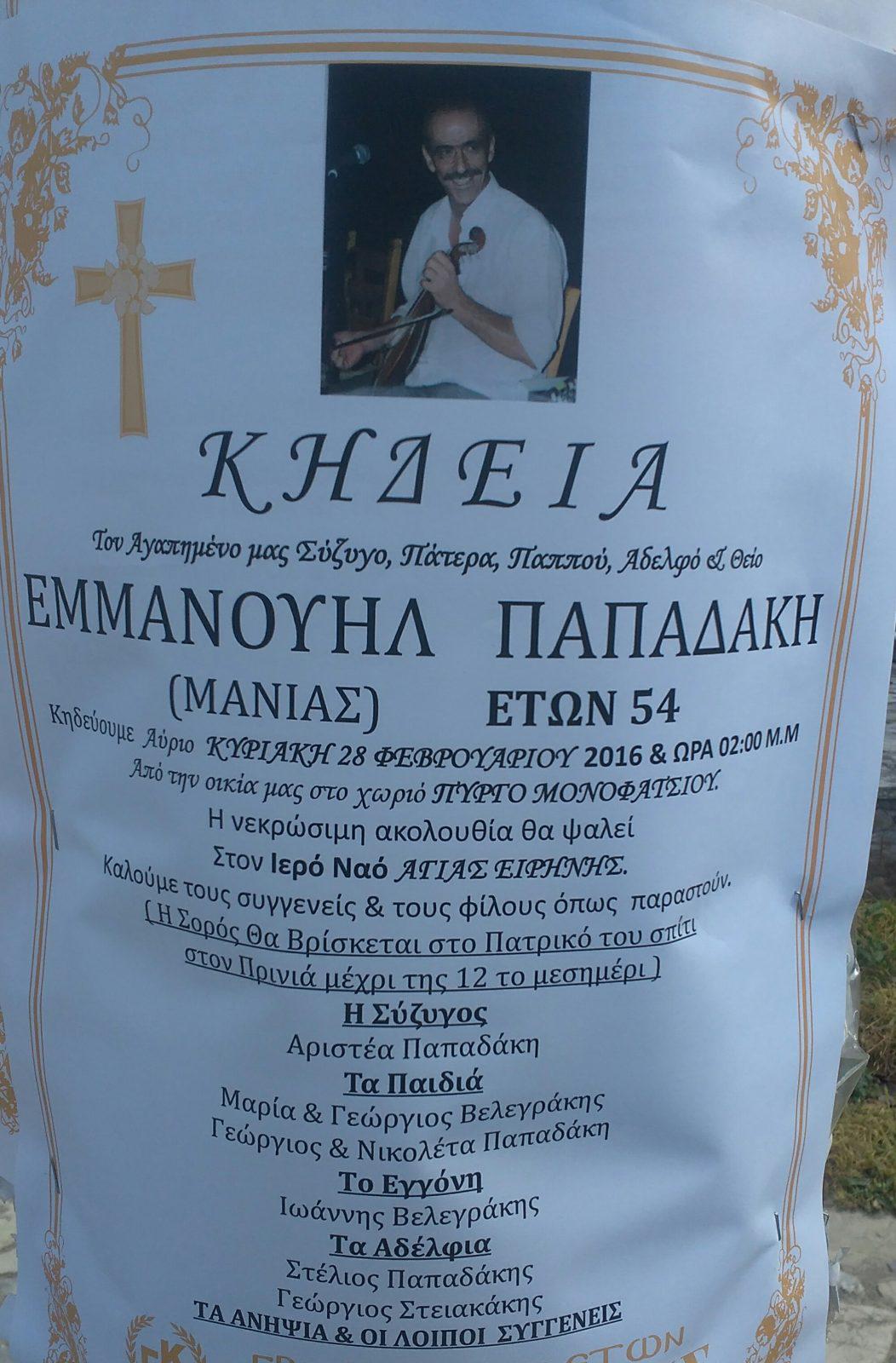 """""""Έφυγε"""" ο Μανώλης Παπαδάκης (Μανιάς)"""