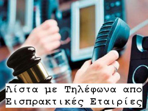 Λίστα με τηλέφωνα από εισπρακτικές εταιρίες (συνεχής ενημέρωση-ανανέωση)