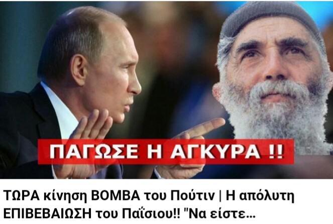 Πούτιν, Παΐσιος, Έκτακτο, Βόμβα εδώ, μισοί τίτλοι και λοιπά