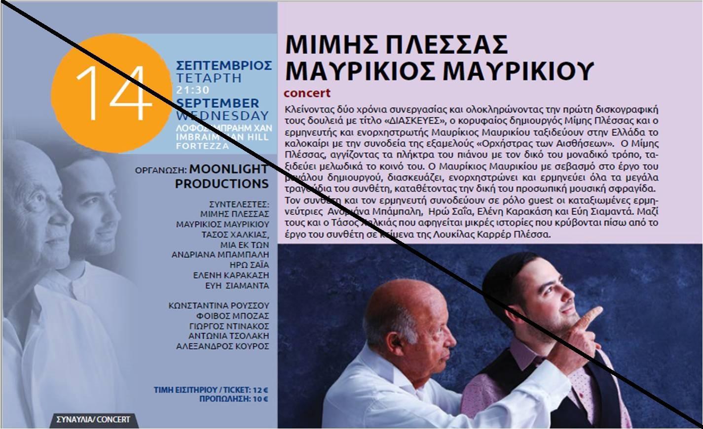 Ακύρωση συναυλίας Μίμη Πλέσσα στο Ρέθυμνο