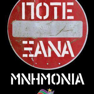 afisa-syriza-2