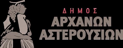 Ευχαριστήριο Δήμου Αρχανών-Αστερουσίων στον Υφυπουργό Αθλητισμού Λευτέρη Αυγενάκη