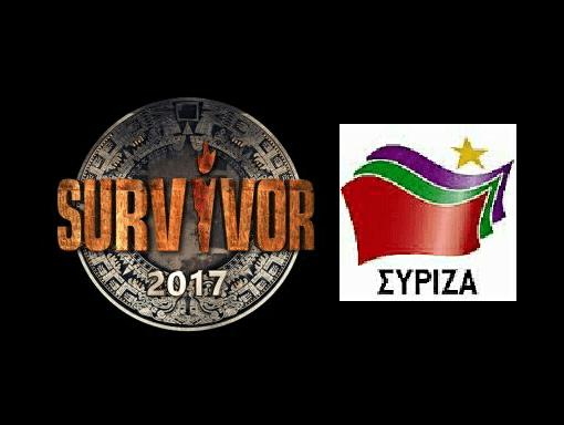 Δεν βλέπω survivor όπως λέμε δεν ψήφισα ΣΥΡΙΖΑ;