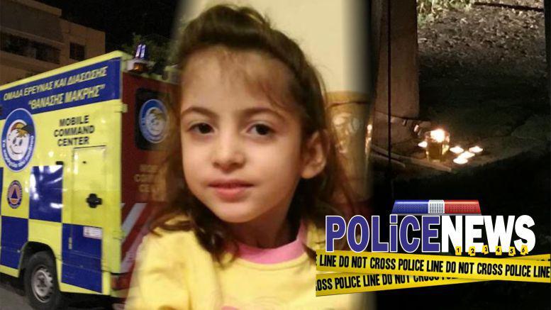 Συγκλονισμένο το Πανελλήνιο – Το κορμάκι της 6χρονης Στέλλας βρέθηκε μέσα σε κάδο σκουπιδιών (φωτός – βίντεο)