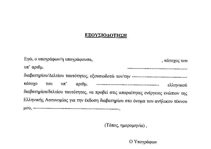 Λόγω αργίας στο Αστυνομικό Μέγαρο Ηρακλείου δεν έδωσαν εξουσιοδότηση!