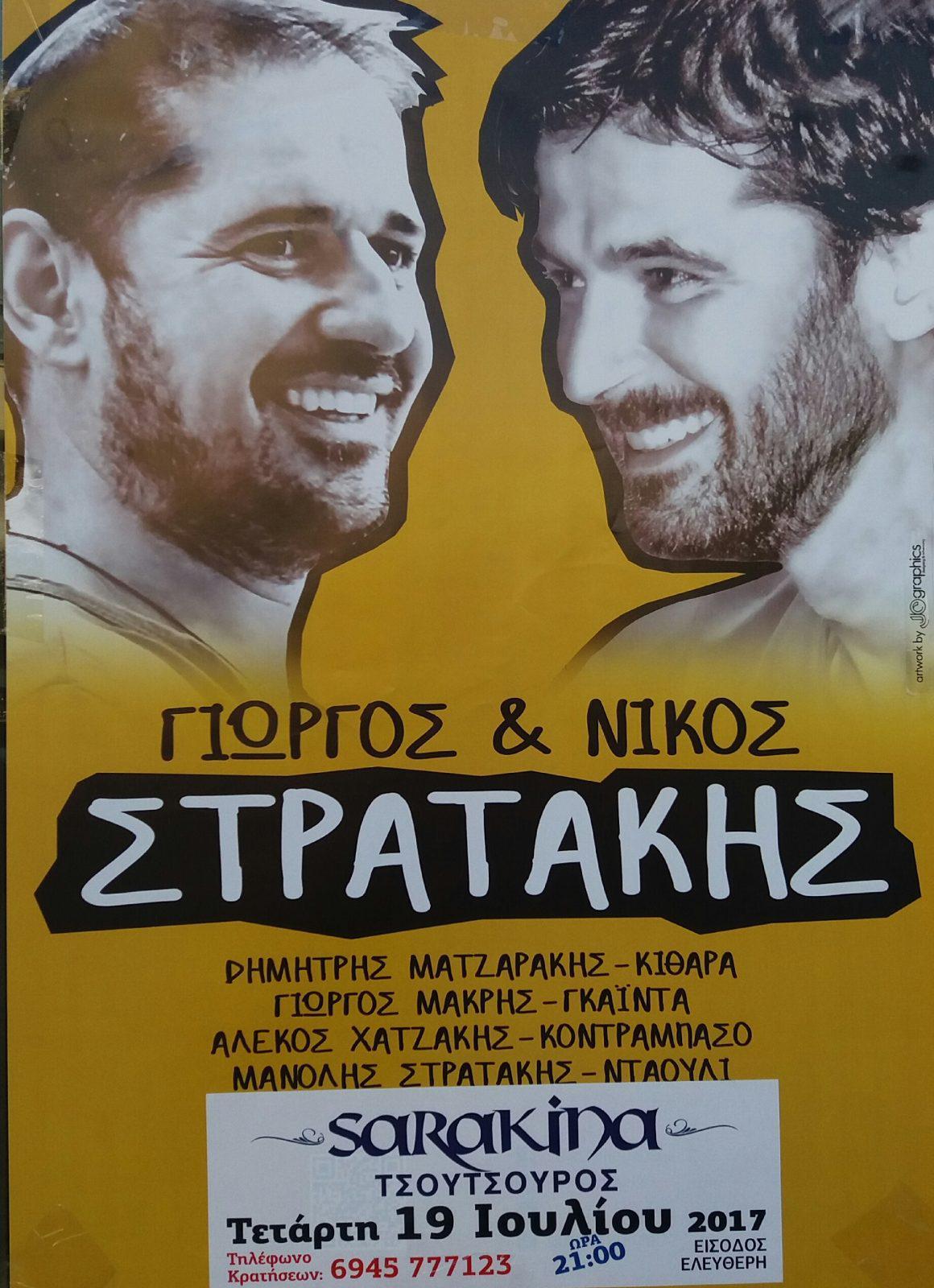 Γιώργος και Νίκος Στρατάκης στον Τσούτσουρο