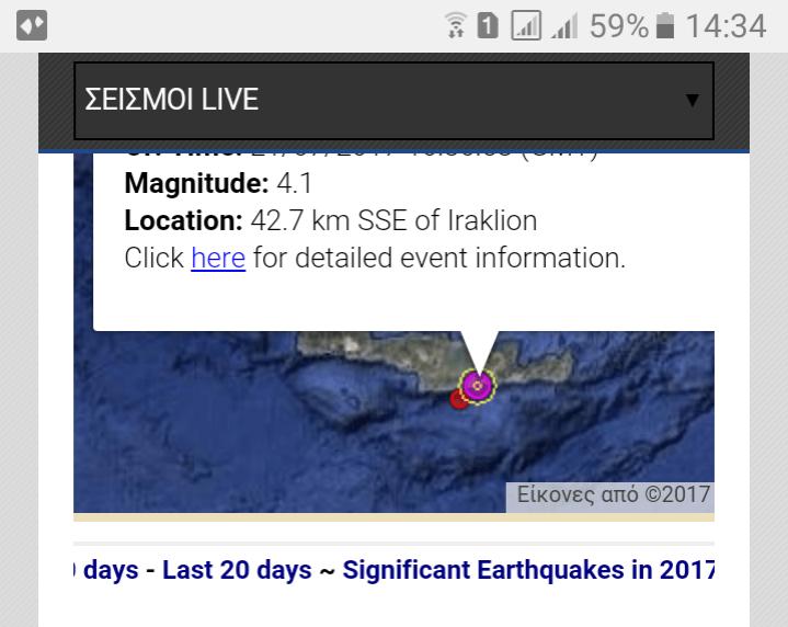 Νέος σεισμός Νότια της Κρήτης!