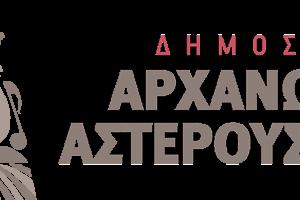 Η Δημοτική αρχή Αρχανών-Αστερουσίων δεν θα παρευρεθεί στους αγιασμούς των σχολείων λόγω Covid-19