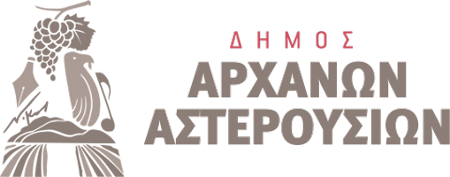 Δήμος Αρχανών Αστερουσίων για την επίθεση στο γραφείο του Λ. Αυγενάκη