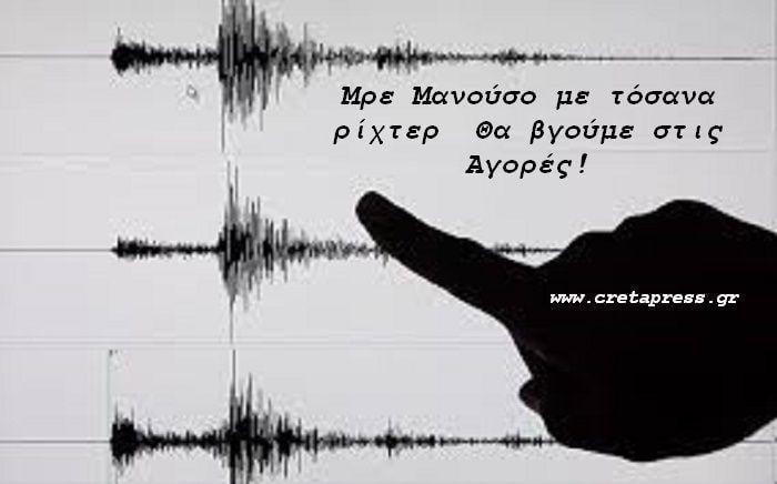 Γιαρχιντισμένοι στην Κρήτη από το ψεύτικο άρθρο για σεισμό που λέει ότι δε πομένει κολυμπηθρόξυλο!