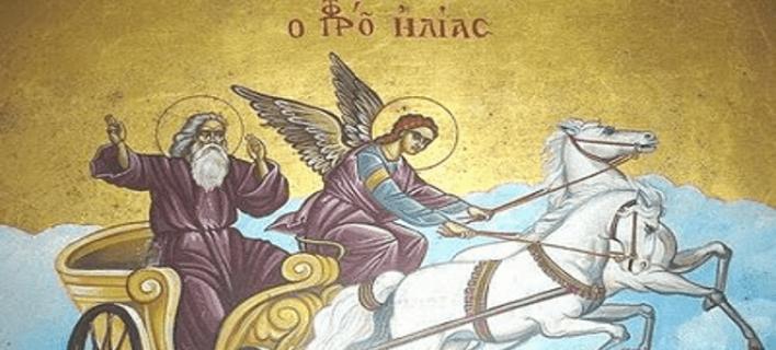 Η γιορτή του προφήτη Ηλία: Γιατί όλες οι εκκλησίες του βρίσκονται σε υψόμετρο