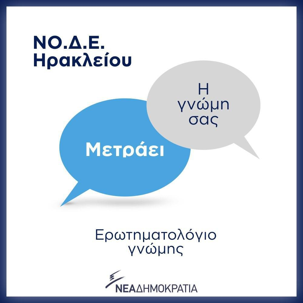 Το ερωτηματολόγιο της ΝΟΔΕ Ηρακλείου: «Η Γνώμη σας μετράει»