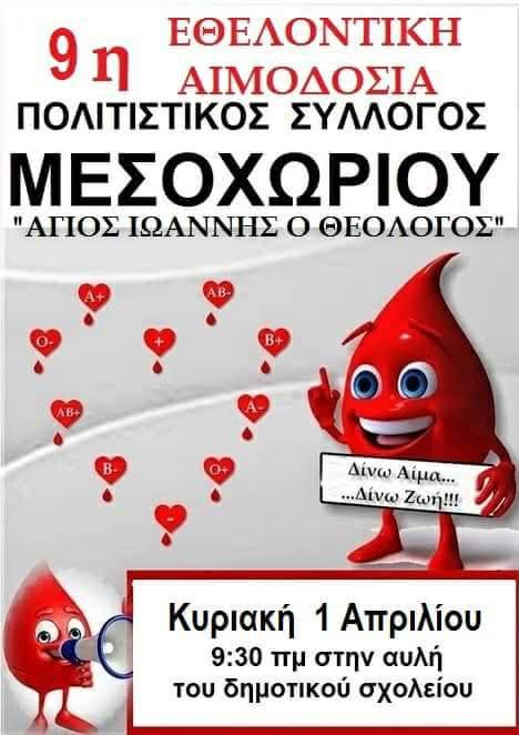 9η εθελοντική αιμοδοσία στο Μεσοχωριό