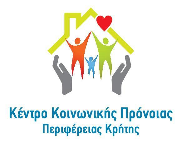 Πρόγραμμα επιμόρφωσης-εκπαίδευσης: Παιδί και Ίδρυμα – Διαχείριση Προβλημάτων
