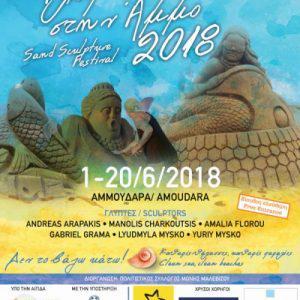 Ξεκινάει το 3ο Φεστιβάλ Γλυπτικής στην άμμο στην Αμμουδάρα