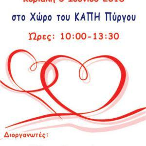 Σήμερα στις 10 το πρωί  η εθελοντική αιμοδοσία στον Πύργο Μονοφατσίου