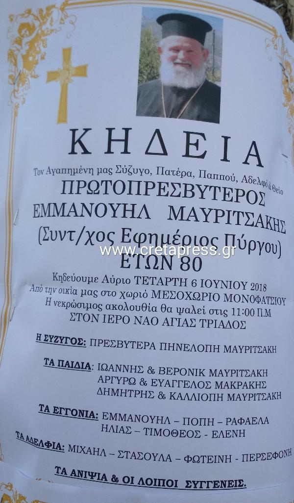<<Έφυγε>> ο Πρωτοπρεσβύτερος Εμμανουήλ Μαυριτσάκης