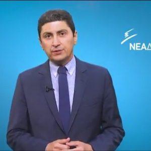 Δήλωση του Γραμματέα της Πολιτικής Επιτροπής της Ν.Δ. κ. Λ. Αυγενάκη για τον ΒΟΑΚ (ΒΙΝΤΕΟ)