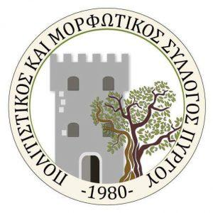 Κάλεσμα για καθαριότητα από Πολιτιστικό Σύλλογο Πύργου Μονοφατσίου