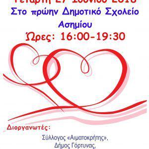 Εθελοντική αιμοδοσία στο Ασήμι (27 Ιουνίου)