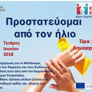 Ομιλία για τον καρκίνο δέρματος απο τον κ.  Επιτροπάκη Γεώργιο