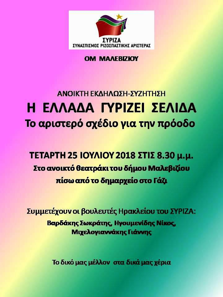 Ανοικτή εκδήλωση-συζήτηση του ΣΥΡΙΖΑ στο Μαλεβίζι