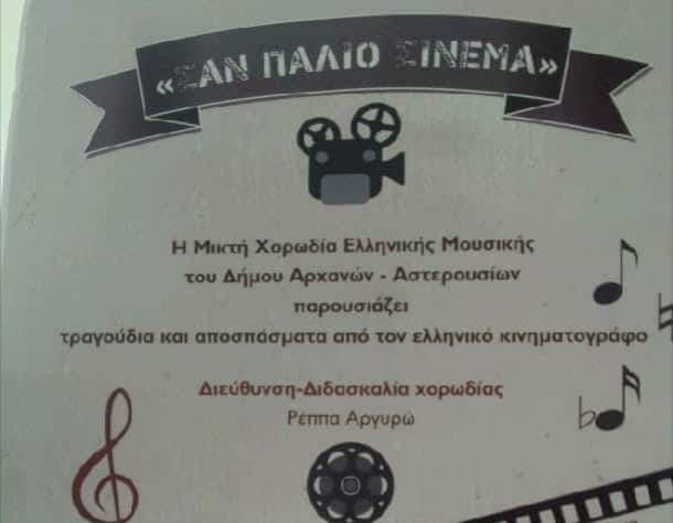 Τραγούδια από Ελληνικό κινηματογράφο παρουσιάζει η μικτή χορωδία