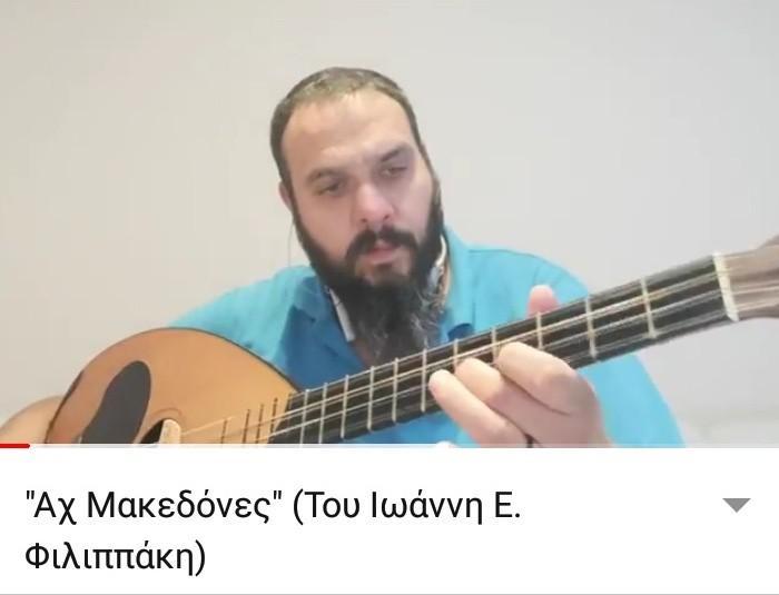 Ένα τραγούδι για την Μακεδονία από τον Ιωάννη Ε.  Φιλιππάκη