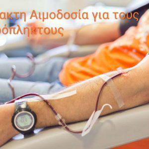 Σε εξέλιξη η έκτακτη αιμοδοσία στην Αυγενική