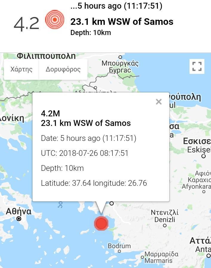 Σεισμός 4,2 Ρίχτερ κοντά στην Σάμο