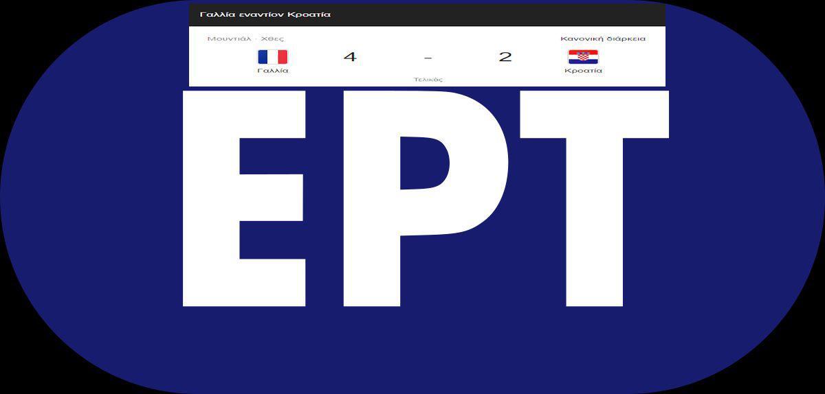 """""""Μαύρο"""" από την ΕΡΤ σε όλη τη Μεσσαρά στον Τελικό Γαλλία-Κροατία…"""