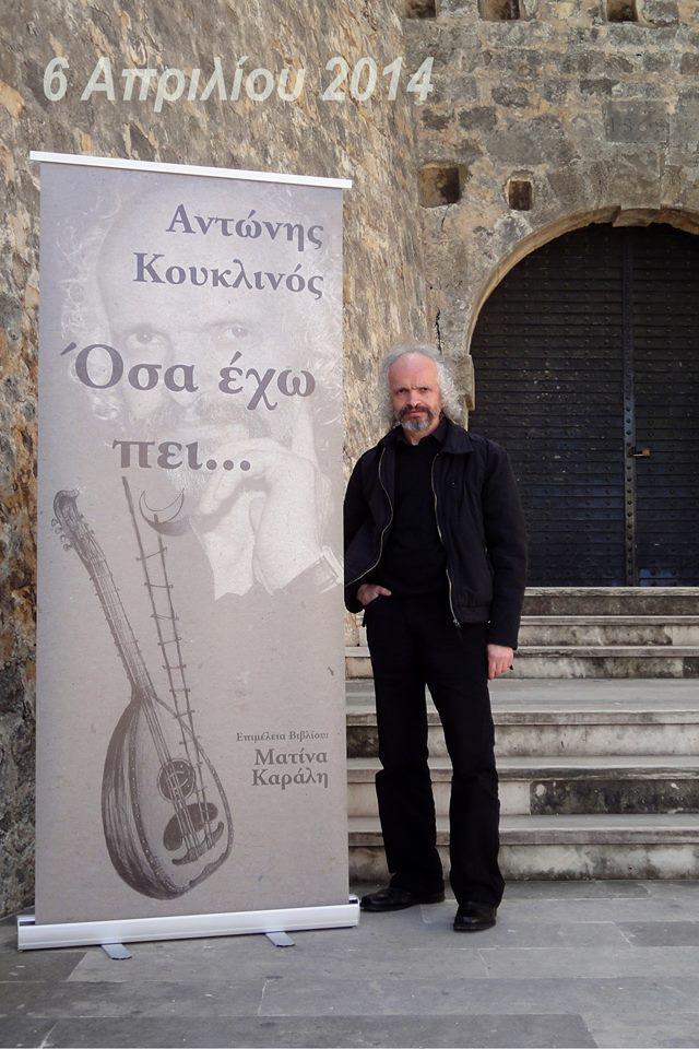 Αντώνης Κουκλινός: Ο Μεσαρίτης μουσικός με ακούσματα που μυρίζουν ατόφια κρητική μουσική