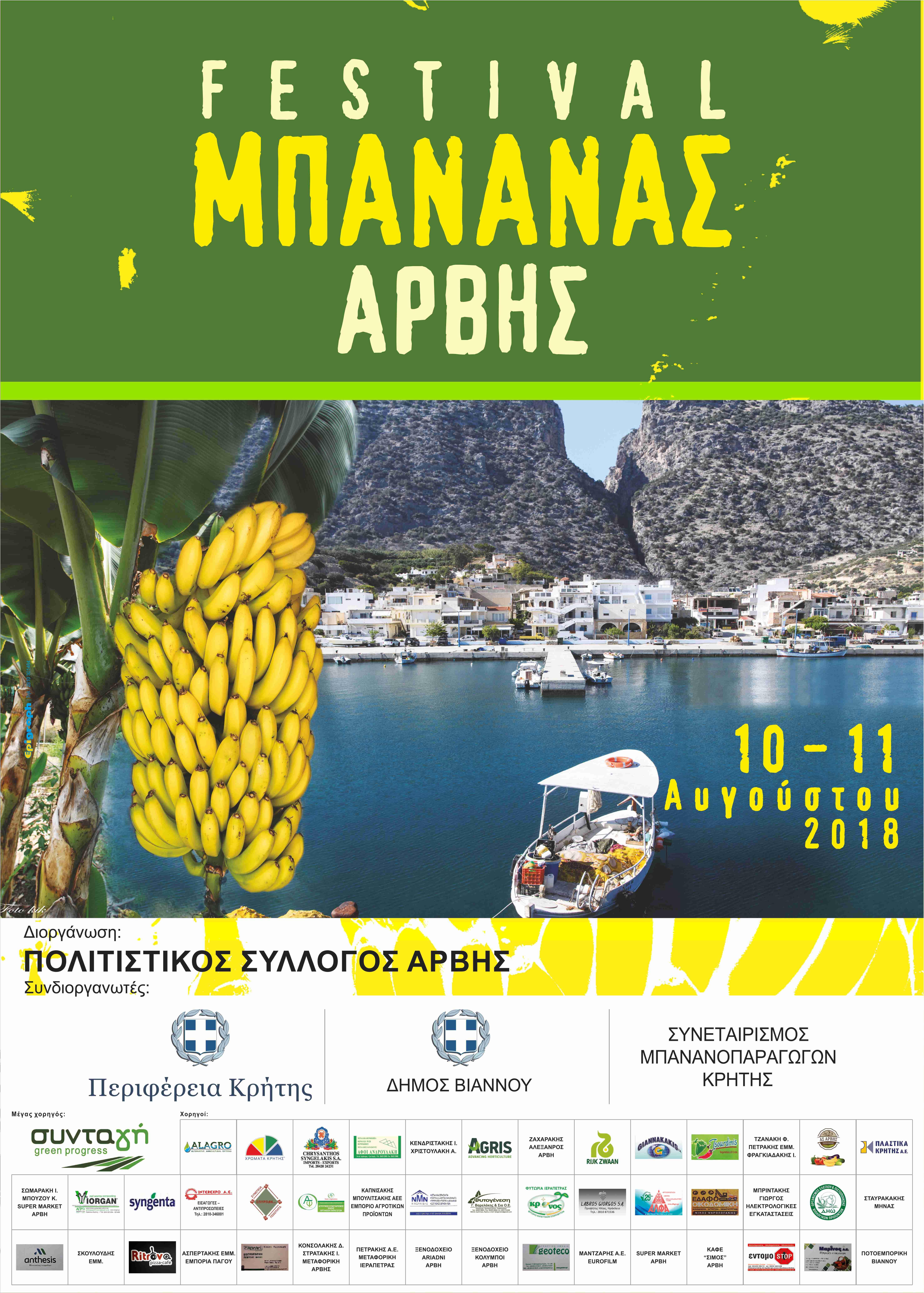 2ο Festival Μπανάνας Άρβης