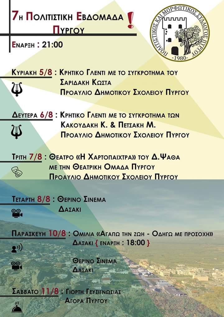 7η πολιτιστική εβδομάδα στον Πύργο Μονοφατσίου