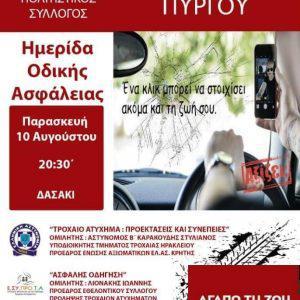 Ημερίδα οδικής ασφαλείας στον Πύργο Μονοφατσίου