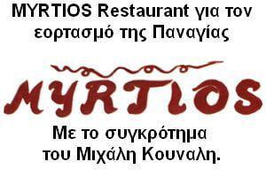 Παραμονή της Παναγίας στο Myrtios Restaurant με υπέροχες γεύσεις και μουσική!