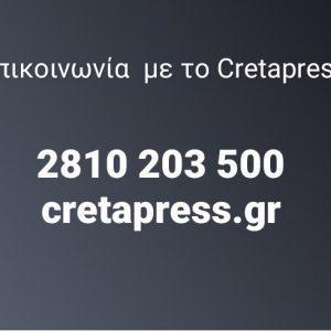 Νέος τρόπος επικοινωνίας με το Cretapress