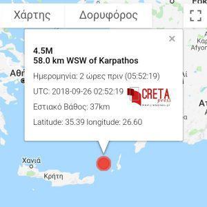 4,5 ρίχτερ ανάμεσα σε Κρήτη και Κάσο-Κάρπαθο
