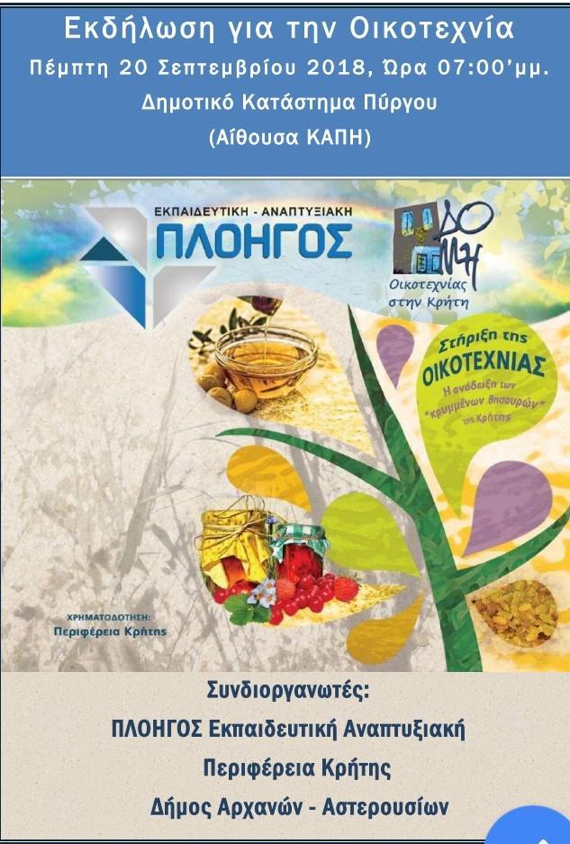 Εκδήλωση για την οικοτεχνία στον Πύργο Μονοφατσίου