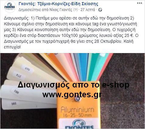 Διαγωνισμός από το e-shop Γκοντές (gontes.gr)